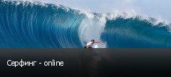 Серфинг - online