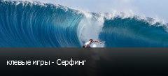 клевые игры - Серфинг