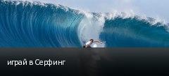 играй в Серфинг