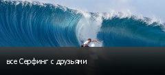 все Серфинг с друзьями
