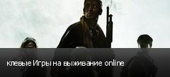 клевые Игры на выживание online