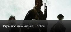 Игры про выживание - online