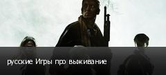 русские Игры про выживание