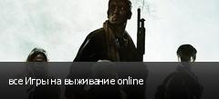 все Игры на выживание online