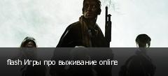 flash Игры про выживание online