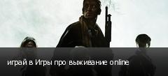 играй в Игры про выживание online