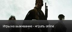 Игры на выживание - играть online