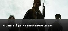 играть в Игры на выживание online