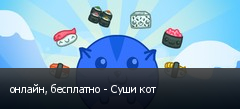 онлайн, бесплатно - Суши кот
