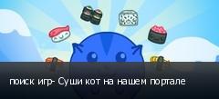 поиск игр- Суши кот на нашем портале