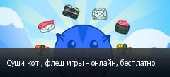 Суши кот , флеш игры - онлайн, бесплатно