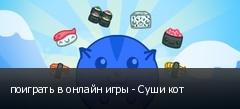 поиграть в онлайн игры - Суши кот
