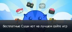 бесплатные Суши кот на лучшем сайте игр