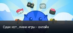 Суши кот , мини игры - онлайн