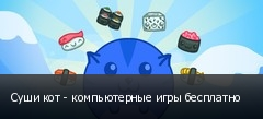Суши кот - компьютерные игры бесплатно