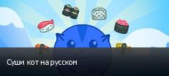 Суши кот на русском