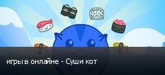 игры в онлайне - Суши кот