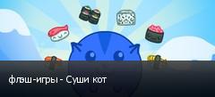 флэш-игры - Суши кот
