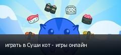играть в Суши кот - игры онлайн
