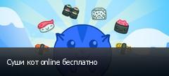 Суши кот online бесплатно
