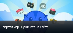 портал игр- Суши кот на сайте