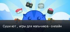 Суши кот , игры для мальчиков - онлайн