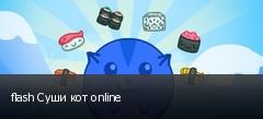 flash Суши кот online