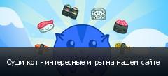 Суши кот - интересные игры на нашем сайте
