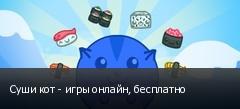 Суши кот - игры онлайн, бесплатно