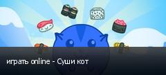 играть online - Суши кот