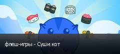 флеш-игры - Суши кот