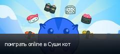 �������� online � ���� ���