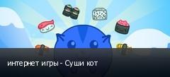 интернет игры - Суши кот