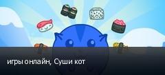 игры онлайн, Суши кот