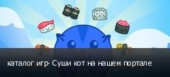 каталог игр- Суши кот на нашем портале