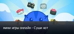 мини игры онлайн - Суши кот