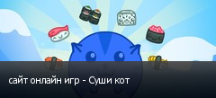 сайт онлайн игр - Суши кот