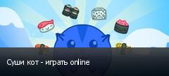 Суши кот - играть online