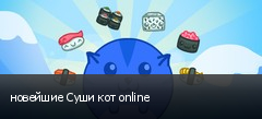 новейшие Суши кот online