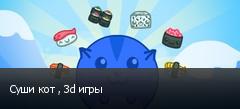 Суши кот , 3d игры