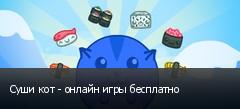 Суши кот - онлайн игры бесплатно