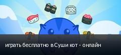 играть бесплатно в Суши кот - онлайн