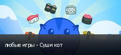 любые игры - Суши кот