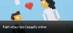 flash игры про Свадьбу online