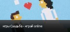 игры Свадьба - играй online