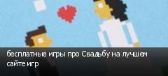 бесплатные игры про Свадьбу на лучшем сайте игр