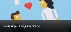 мини игры Свадьба online