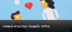клевые игры про Свадьбу online