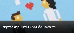 портал игр- игры Свадьба на сайте