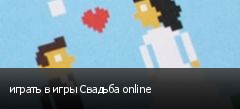 играть в игры Свадьба online
